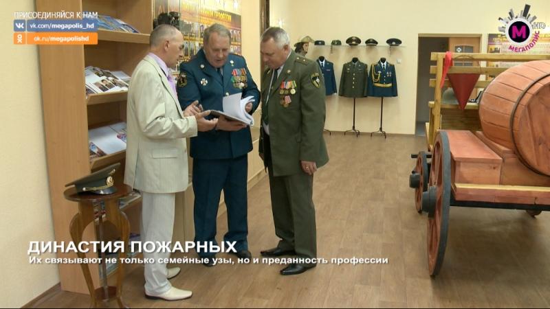 Мегаполис - Династия пожарных - Нижневартовск