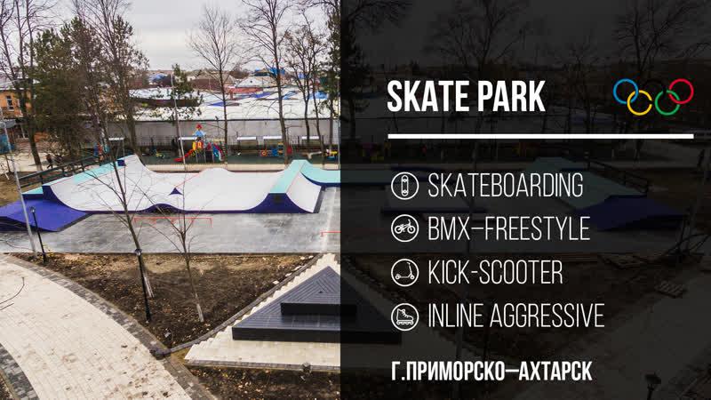 Скейт парк XSAramps г Приморско Ахтарск