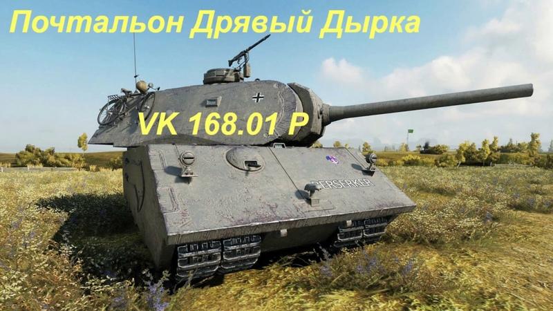 Всем смотреть с 12 минуты и вы узнаете еще один факт про VK168.01P он очень важный!