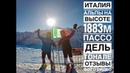 Италия Альпы горнолыжный курорт Пассо Тонале на высоте 1883 м Отзывы отель цены