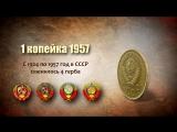 Шок ! 10 000 000 за монету ! ТОП-10 самых дорогих монет СССР.