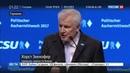 Новости на Россия 24 • Пепельная среда в Германии: ведущие политики соревновались в остроумии и шутках