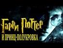 Гарри Поттер и Принц-полукровка. Аудиокнига. 2⁄2. Хорошая озвучка.