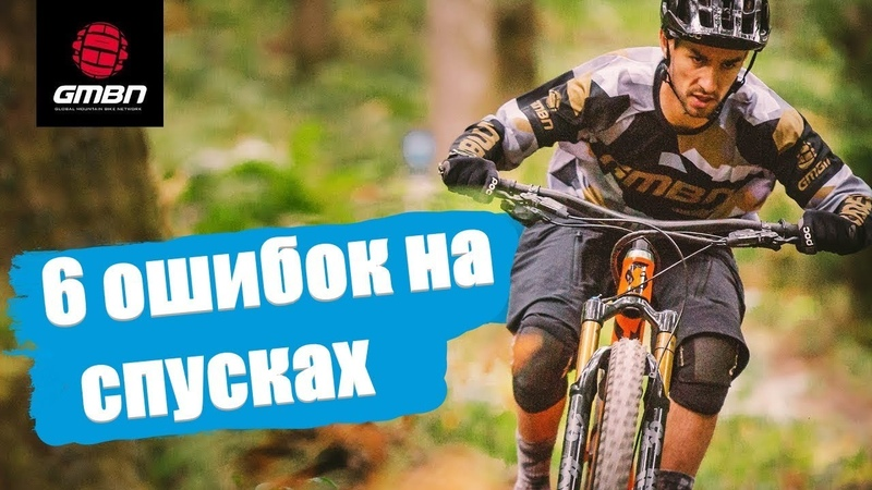 GMBN по-русски. 6 Ошибок на Спусках и Как их Избегать
