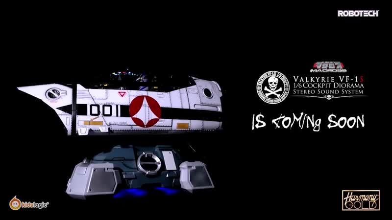 Kids Logic Robotech Macross VF-1S 1/6 Cockpit Diorama Stereo System (Teaser 1)
