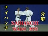 WADO - RYU kata NAIHANCHI / Bunkai 和道流 形 分解 (ナイハンチ)