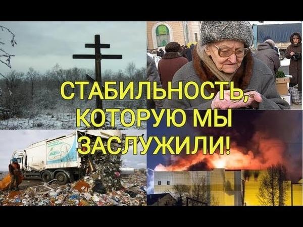 КАК В РОССИИ ПРОФУТБОЛИЛИ ПЕНСИЮ, НДС И БЕНЗИН!