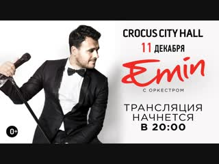 EMIN /// ПРЯМАЯ ТРАНСЛЯЦИЯ КОНЦЕРТА