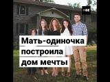 Мать-одиночка построила дом мечты