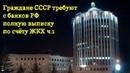 Требуем с банков полную выписку по счёту ЖКХ ч 1 в Новосибирске
