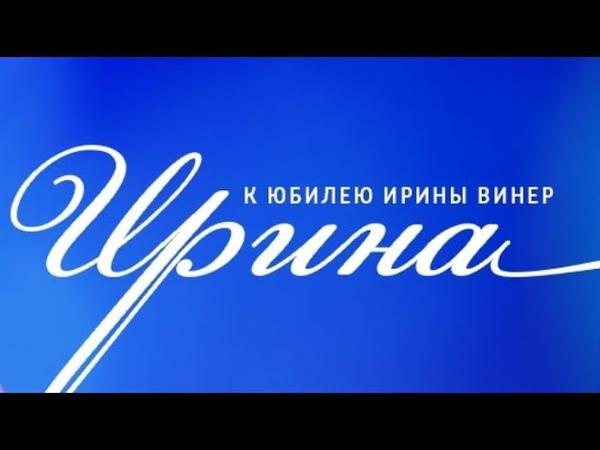 Ирина К юбилею главного тренера сборной России по худ гимнастике