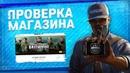 Проверка магазина85 - good-play ВЫБИЛ GTA V