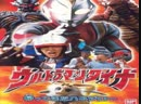 Ultraman Dyna - The Return of Hanejiro พากย์ไทย