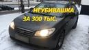 Хендай элантра 4 Авто за 300 тыс