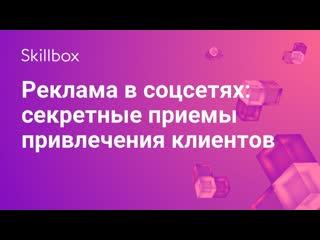 Как продвигать «ВКонтакте», «Одноклассники». Facebook