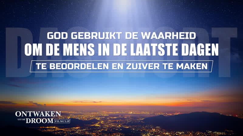 Dutch gospel film   Hoe oordeelt God over de mens en reinigt Hij hem in de laatste dagen?