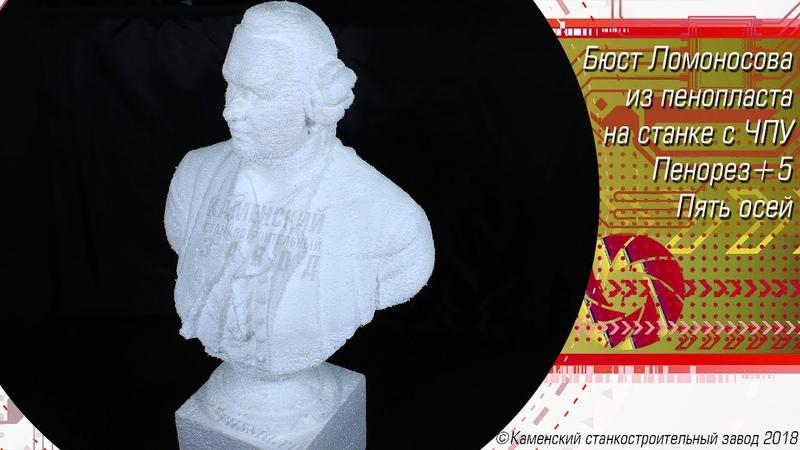 🎓 Фигура из пенопласта ЧПУ 5 осей . Ломоносов 🎓 Styrofoam figure of Lomonosov on CNC 5 axes🎓