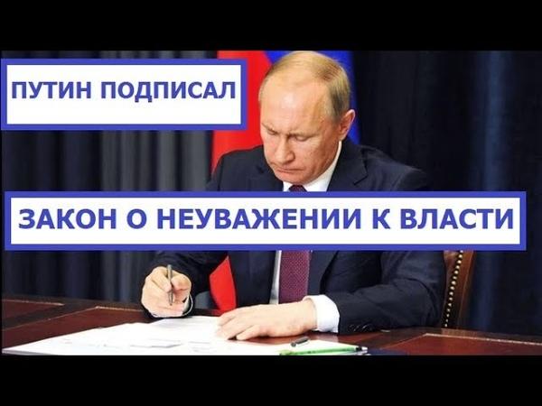 Путин Подписал Закон о Неуважении к Власти Путина