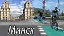 Минск. Столица Беларуси. Интересные Факты