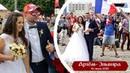 Тизер к свадьбе Артёма и Эльвиры (видеограф Владимир Тывровский)