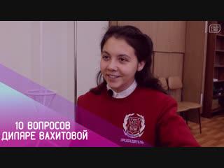10 вопросов Диляре Вахитовой — председателю студконгресса