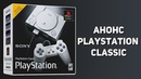 Ремейк PS1 от SONY - Playstation Classic