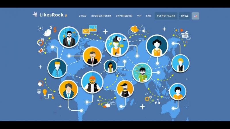 Как заработать в LikesRock?