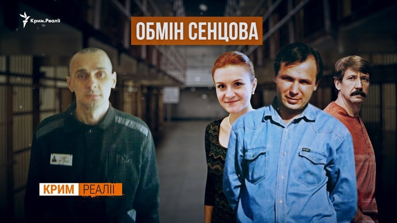 🇺🇦 «Брудна спецоперація Кремля» | «Крим.Реалії» <РадіоСвобода>