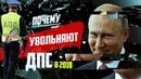 Путин Увольняет всех ДПС   Новые Законы Путина 2019