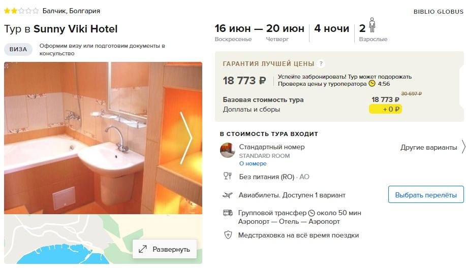 Туры из Москвы в Хорватию или Болгарию на 3/4 ночи от 9400/10800 рублей, вылет 16 июня