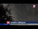 Ближе к звёздам Астрономы Крымской астрофизической обсерватории отмечают профессиональный праздник