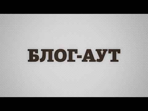 Блог-аут / Майкл Наки / Приморские чудеса. Верховный суд и репосты. Китайская антиутопия 20.09.18