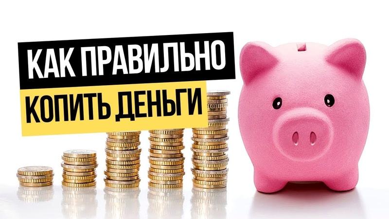 Как правильно копить деньги и зачем? Подушка безопасности: Финансовая грамотность.