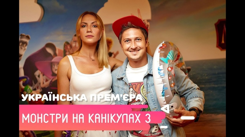 НАШИ МОНСТРЫ Леся Никитюк и MELOVIN о дубляже нового мультфильма
