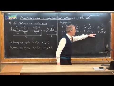 8 кл - 123. Последовательное и параллельное соединение проводников