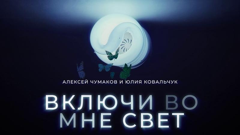 Алексей Чумаков и Юлия Ковальчук - Включи во мне свет (Art Track)