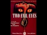 Два Злобных Глаза (Взгляда) Two Evil Eyes (Due occhi diabolici), 1990 ранний Гаврилов,1080,релиз от STUDIO №1