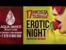 Erotic Night @ Aqua Dance Beach Club 17|08|18