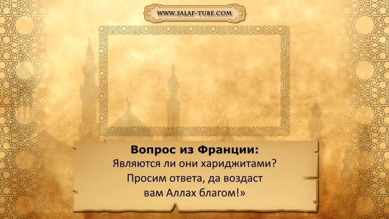 Шейх Салих Аль Фаузан О такфире всех правителей