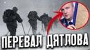 Перевал Дятлова Новые факты 2019 Тайна перевала Дятлова официально раскрыта