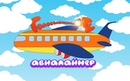 Авиалайнер - раскраска. Airliner coloring!