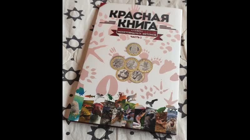 Красная книга СССР 5 Червонцев ММД