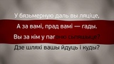 Гмн Беларус -- Пагоня (караоке-верся)