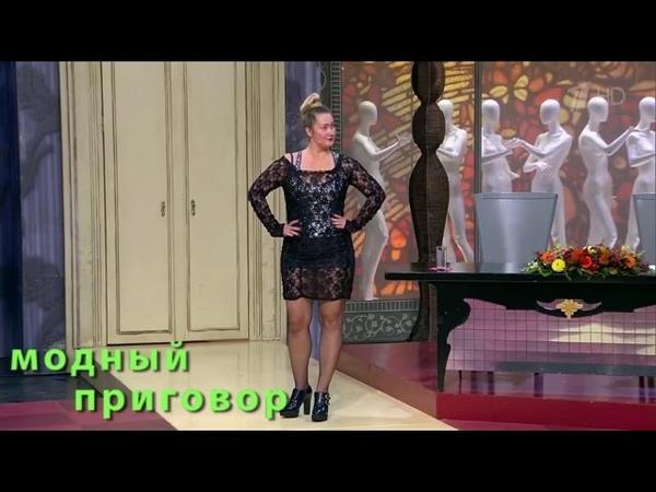 Дело о мечтах стать президентом в боа и стразах - Модный приговор 31.10.16