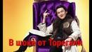 Пять причин не уважать Торегали Тореали