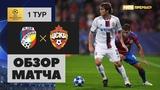 19.09.2018 Виктория - ЦСКА - 2:2. Обзор матча
