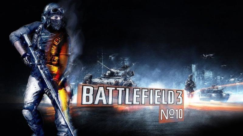 Battlefield 3 Multiplayer V2 - Сетевые Забеги - Операция Горящий Пукан №10