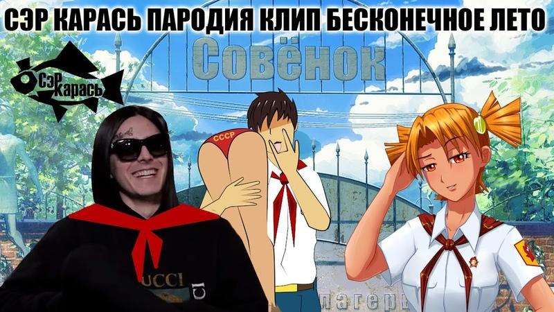 FACE ЕДЕТ В СОВЕНОК (Everlasting Summer пародия на Face - Бургер) Сэр Карась