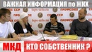 АФЕРА ЖКХ Кто собственник МКД | Профсоюз Союз ССР | июль 2018
