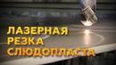 ЛАЗЕРНАЯ РЕЗКА СЛЮДОПЛАСТА   РЕЗКА СЛЮДИНИТА 0,5 ММ